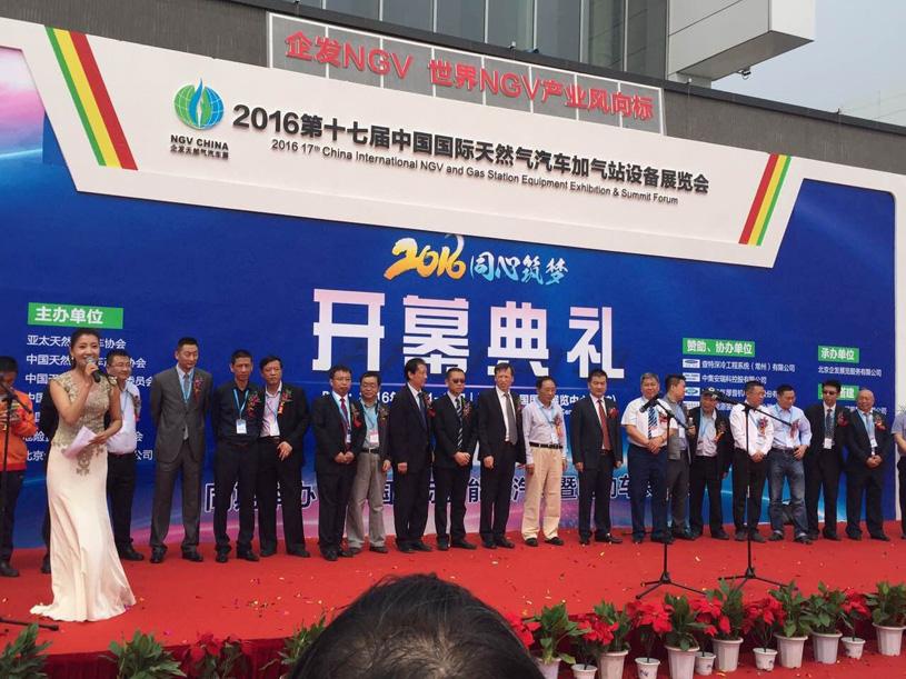 西安联合超滤参加2016第十七届中国国际天然气汽车加气站设备展览会